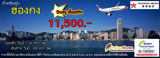 ตั๋วเครื่องบินโปรโมชั่น ไปกลับ กรุงเทพฯ-ฮ่องกง ชั้นธุรกิจ สายการบิน Hong Kong Airlines (HX) ราคาเริ่มต้น 11,500 บาท