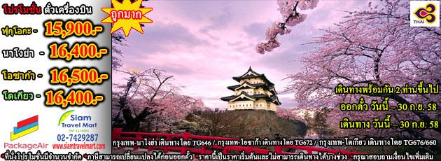 โปรโมชั่นตั๋วเครื่องบินไป-กลับ กรุงเทพฯ-ญี่ปุ่น สายการบินไทย TG (เดินทางพร้อมกัน 2 ท่านขึ้นไป)