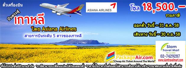 ตั๋วเครื่องบินโปรโมชั่น ไป-กลับ กรุงเทพฯ-โซล #เกาหลี สายการบิน Asiana Airlines (OZ) ราคาเริ่มต้น 18,500 บาท (รวมภาษีแล้ว)