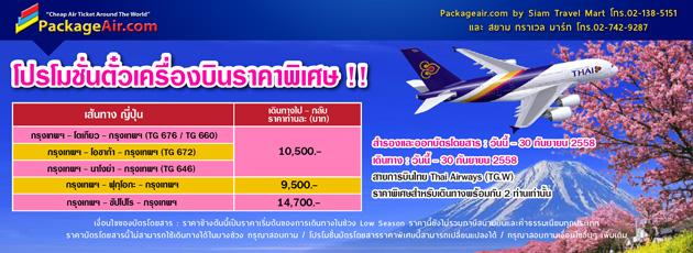 โปรโมชั่นตั๋วเครื่องบินไป-กลับ ญี่ปุ่น ราคาพิเศษ โดยสายการบินไทย TG
