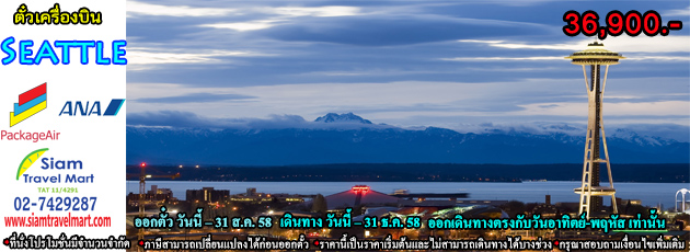 โปรโมชั่น ตั๋วเครื่องบิน ไปกลับ ชั้นประหยัด กรุงเทพฯ-ซีแอตเทิล สายการบิน ANA ราคา 36,900 บาท (รวมภาษีสนามบินและภาษีน้ำมันแล้ว)