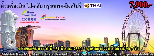 ตั๋วเครื่องบิน ไป-กลับ กรุงเทพฯ-สิงคโปร์ สายการบิน Thai Airways ราคาเริ่มต้น 7,900 บาท