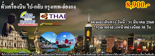 ตั๋วเครื่องบินไป-กลับ กรุงเทพฯ-ฮ่องกง สายการบิน Thai Airways ราคาเริ่มต้น 8,900 บาท