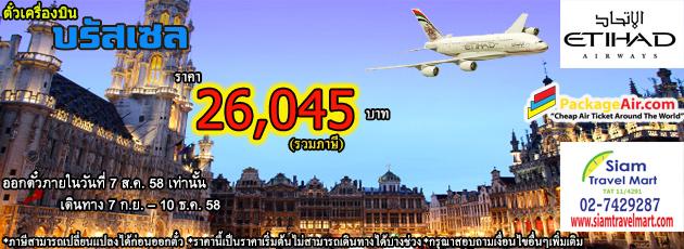 โปรโมชั่นตั๋วเครื่องบิน สายการบิน Etihad Airways (EY) 3 เส้นทาง