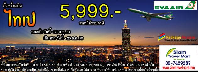 ตั๋วเครื่องบินโปรโมชั่น ไป-กลับ กรุงเทพฯ-ไทเป สายการบิน EVA Air (BR) ราราเริ่มต้น 5,999 บาท (ราคายังไม่รวมภาษี)